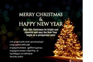 Jul og nyttår 2014